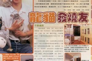 壹週刊(603期〉 多多龍 - 龍貓訪問