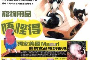 TVB 週刊 多多龍 - 寵物食糧訪問